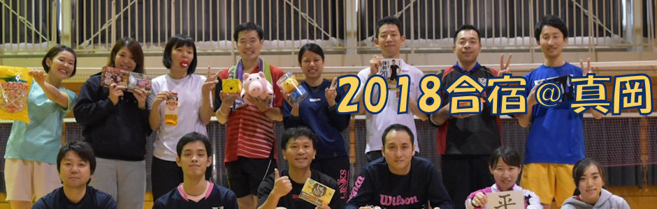 Badminton Team LINKS WEB
